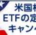 【SBI証券】私が2か月だけ米国株式・ETF定期買付サービスを使うことにした理由